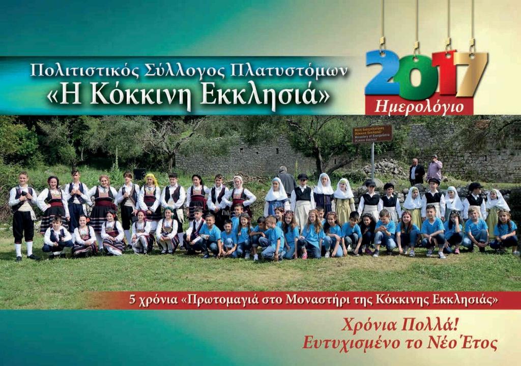 diary_kokkinh_eklisia_20171-1024x720